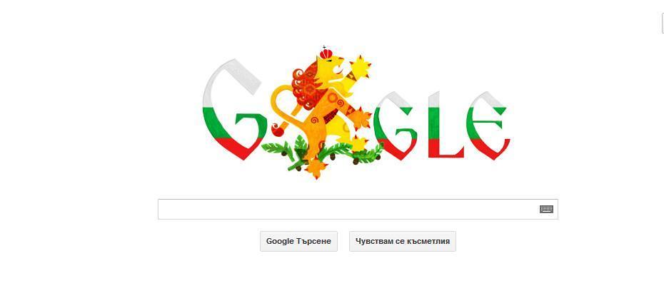 Търсачката Гугъл отбеляза трети март със типично български символи