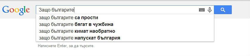why-bulgarians