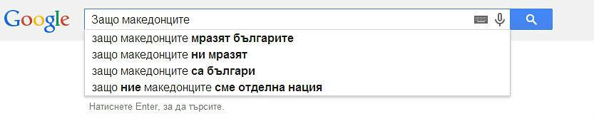 """""""Защо македонците...""""?"""