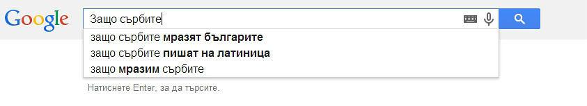 """""""Защо сърбите"""""""