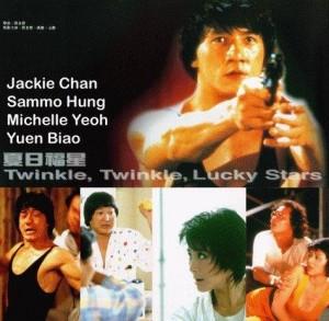 Късметлията - филм с Джеки Чан